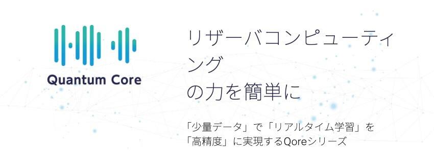 ■Qoreシリーズを提供する「株式会社QuantumCore(クアンタムコア)」 人工知能を搭載した製品・サービスの比較一覧・導入活用事例・資料請求が無料でできるAIポータルメディア