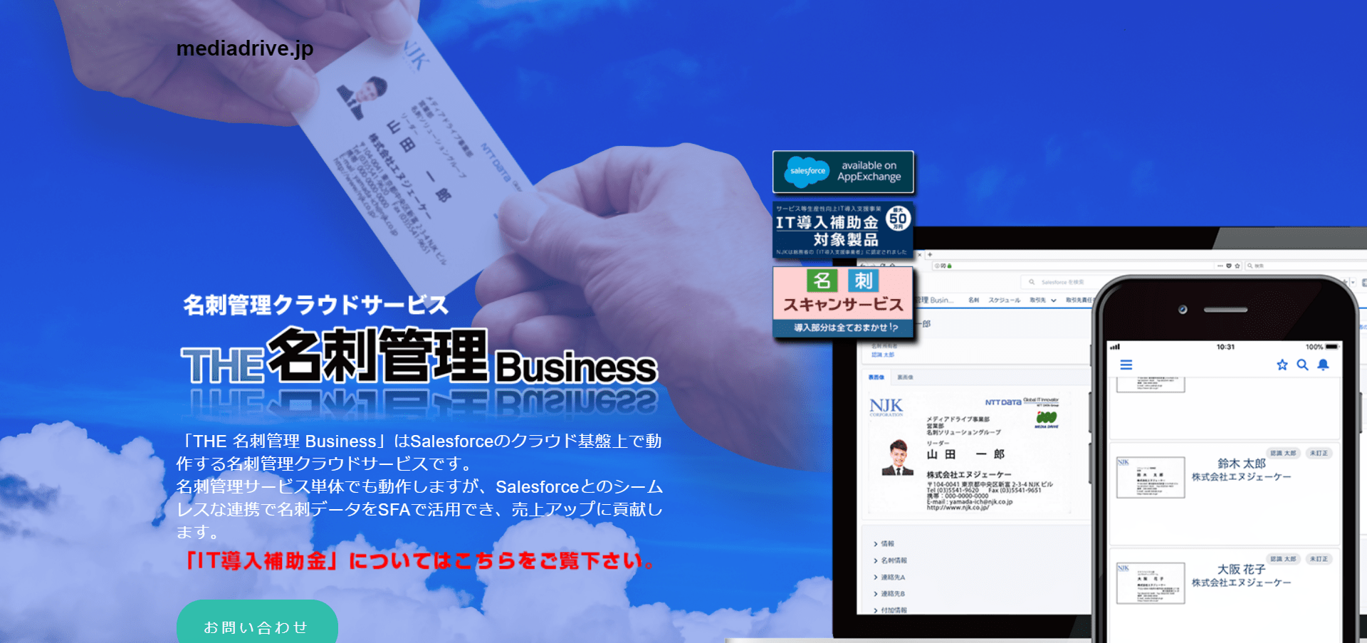 ・AI-OCRの比較4:THE 名刺管理 Business(株式会社NTTデータNJK)