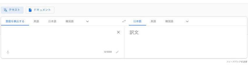 ■自然言語処理でできること1:機械翻訳|人工知能を搭載した製品・サービスの比較一覧・導入活用事例・資料請求が無料でできるAIポータルメディア