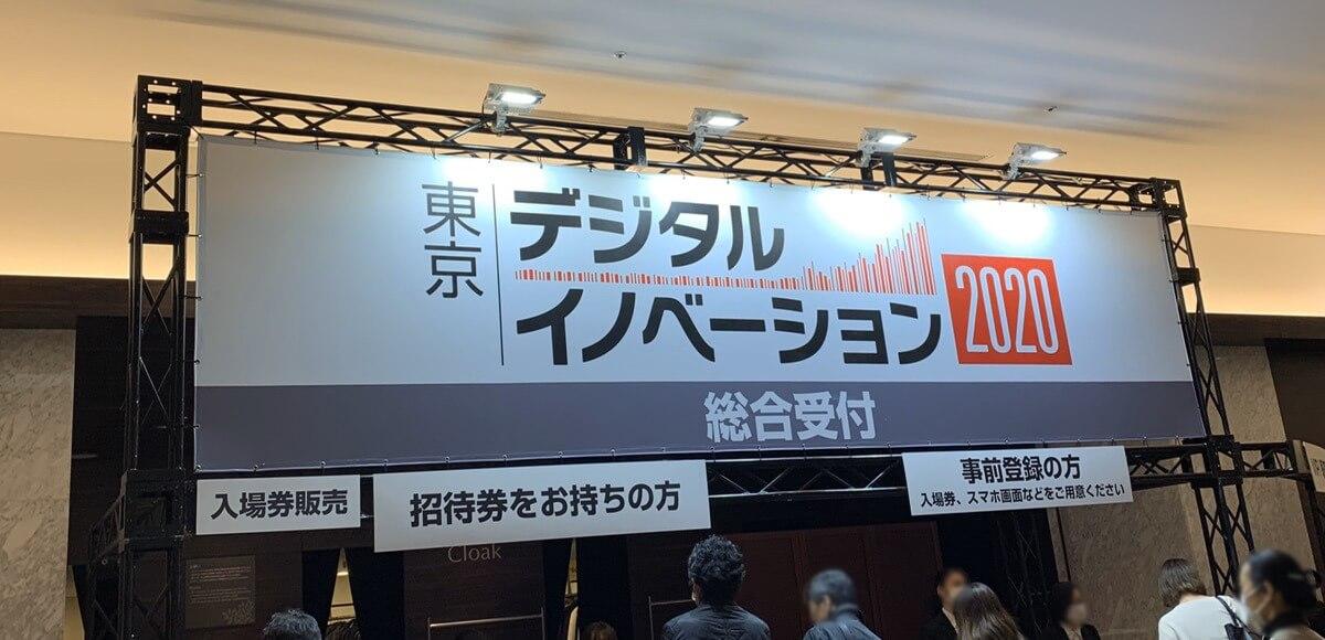 「東京デジタルイノベーション2020」【AIブースレポート2】|人工知能を搭載した製品・サービスの比較一覧・導入活用事例・資料請求が無料でできるAIポータルメディア