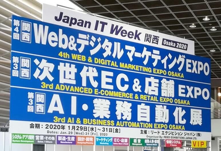 イベントレポート② Japan IT Week 関西2020 AI・業務自動化展で気になった企業、商品のご紹介 人工知能を搭載した製品・サービスの比較一覧・導入活用事例・資料請求が無料でできるAIポータルメディア