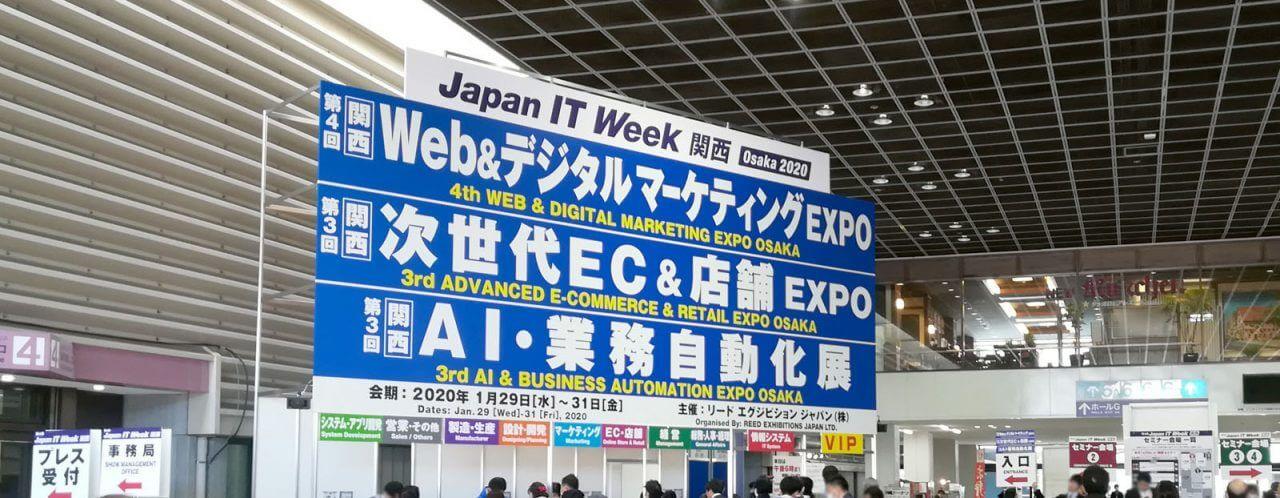 【Japan IT Week 関西 2020】AI・業務自動化展で気になった企業・サービスのレポート第3弾 人工知能を搭載した製品・サービスの比較一覧・導入活用事例・資料請求が無料でできるAIポータルメディア