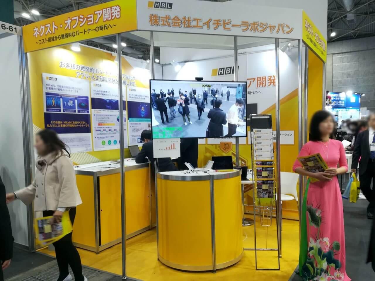■HBLAB JAPAN株式会社/Webシステム、アプリ、人工知能開発|人工知能を搭載した製品・サービスの比較一覧・導入活用事例・資料請求が無料でできるAIポータルメディア