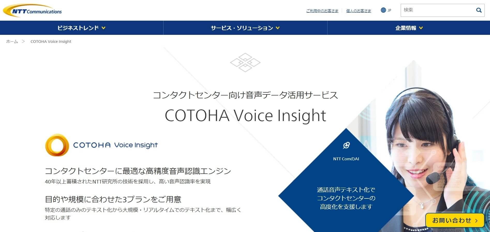 COTOHA Voice Insight(NTTコミュニケーションズ株式会社)