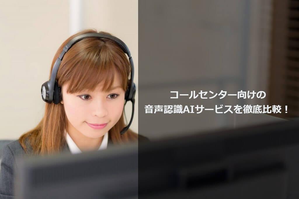 コールセンター向けの音声認識AIサービスを徹底比較!