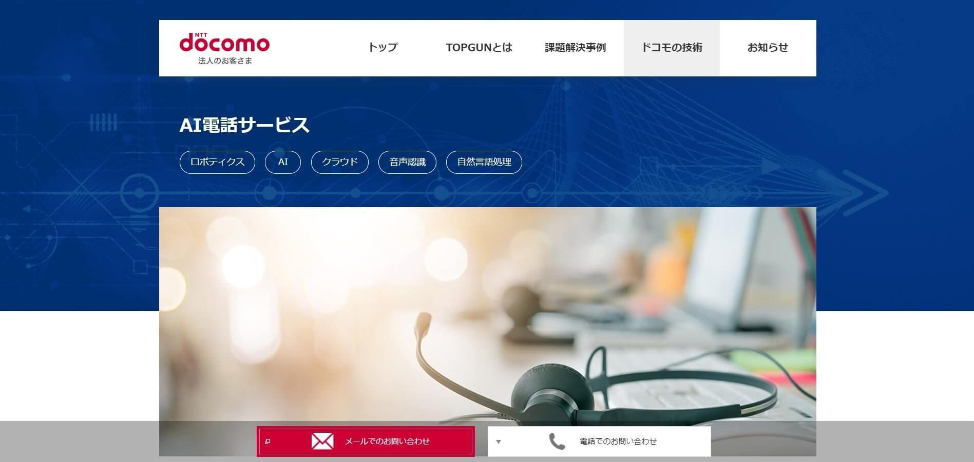 AI 電話サービス(株式会社NTTドコモ)