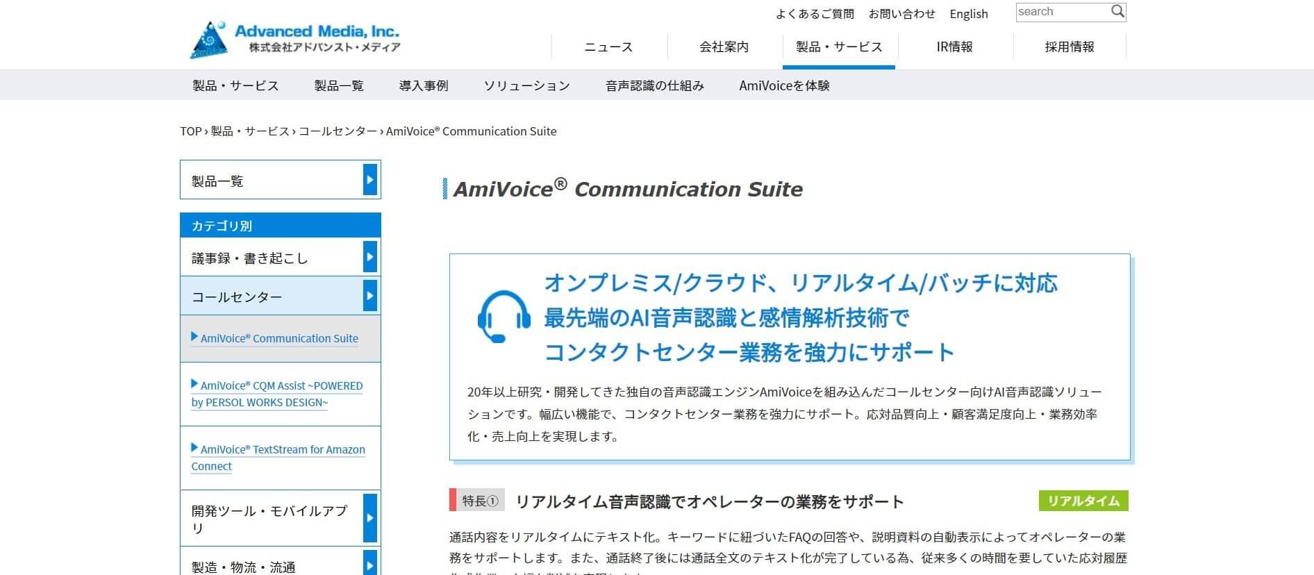 AmiVoice Communication Suite