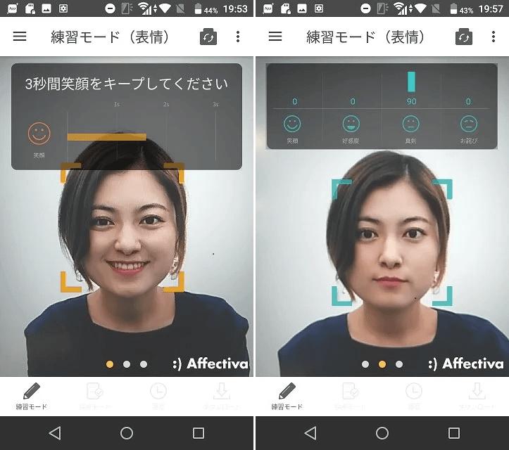 ・企業のAI活用例4:明治安田生命の社内トレーニングに感情認識AI活用