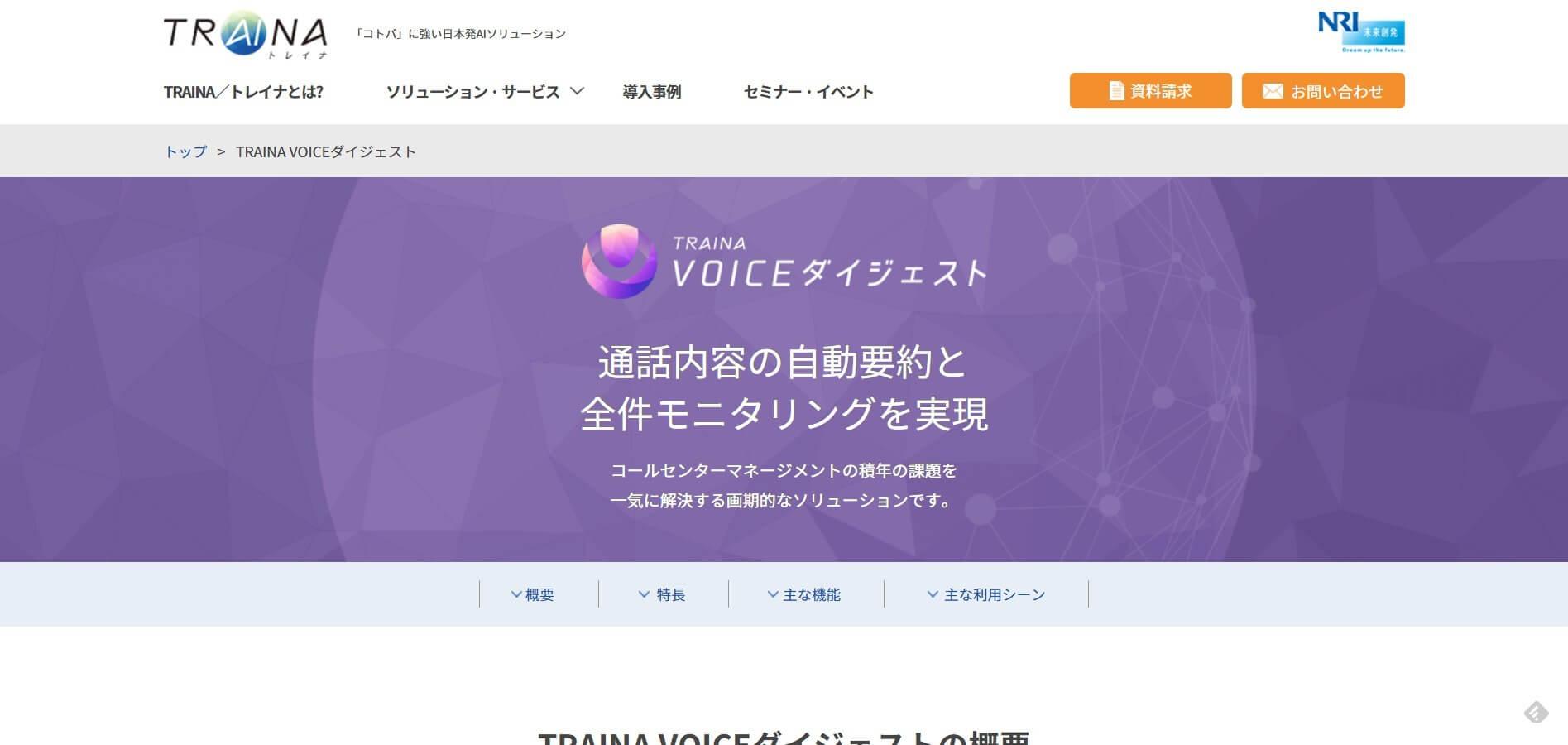 TRAINA VOICEダイジェスト(株式会社野村総合研究所)