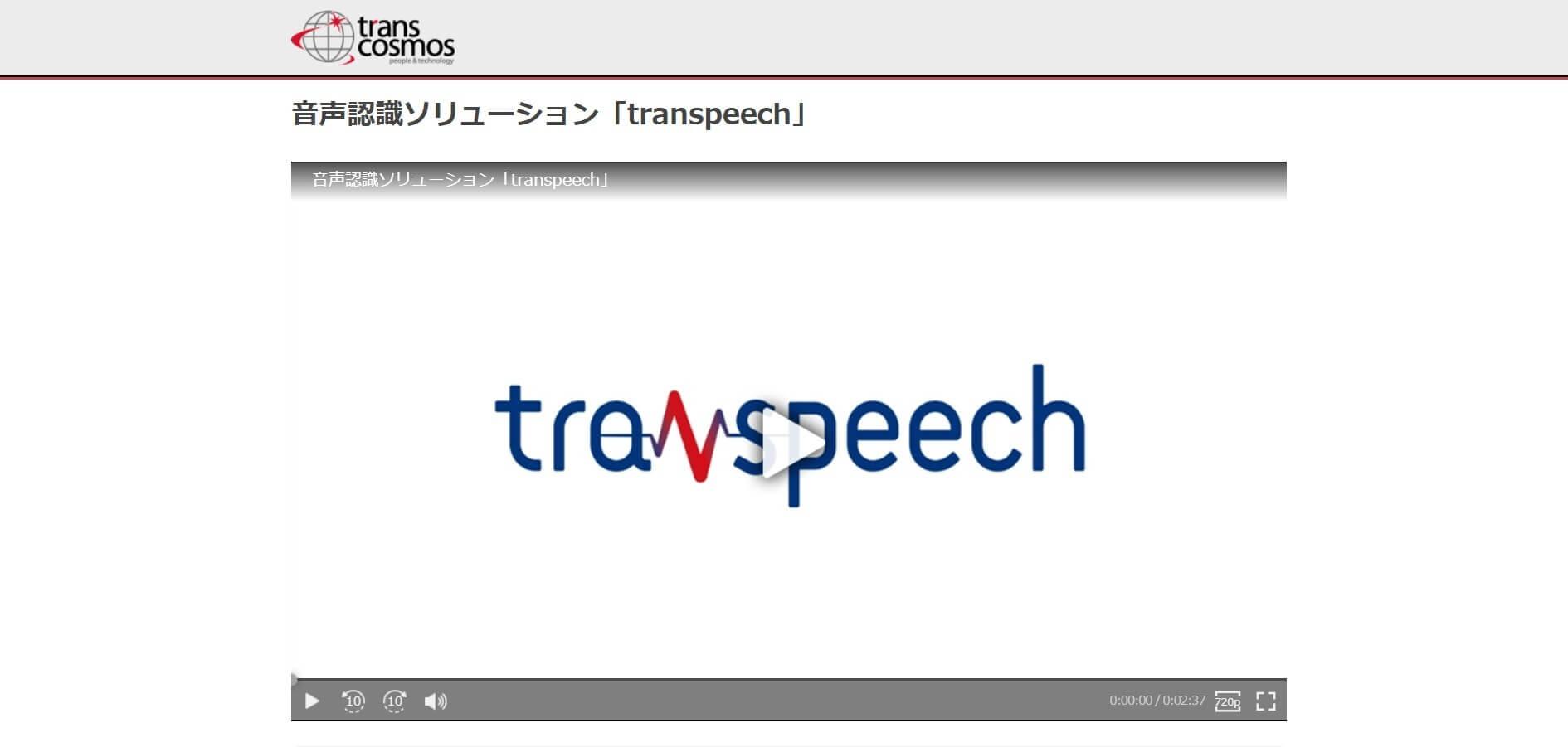 transpeech(トランスコスモス株式会社)