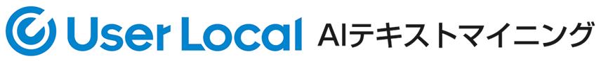 ■ユーザーの声を分析できる「UserLocal」 人工知能を搭載した製品・サービスの比較一覧・導入活用事例・資料請求が無料でできるAIポータルメディア