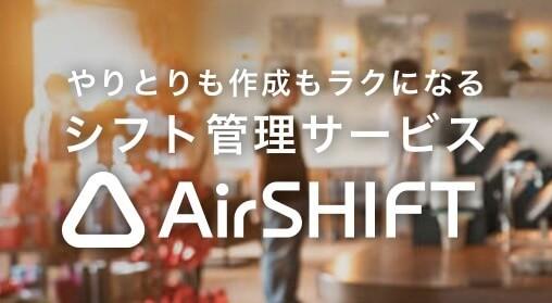 ■Airシフト 人工知能を搭載した製品・サービスの比較一覧・導入活用事例・資料請求が無料でできるAIポータルメディア