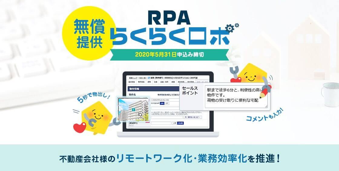 ■不動産会社向けRPAサービスを無償提供する企業も 人工知能を搭載した製品・サービスの比較一覧・導入活用事例・資料請求が無料でできるAIポータルメディア