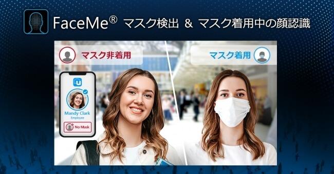 マスク着用中でも顔認証を可能とするAIの仕組みとは? 人工知能を搭載した製品・サービスの比較一覧・導入活用事例・資料請求が無料でできるAIポータルメディア