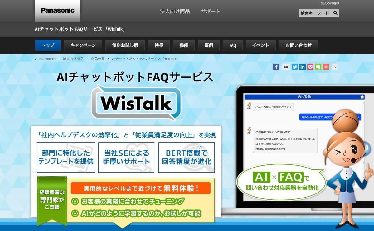■AIチャットボット FAQサービス「WisTalk」   Panasonic 人工知能を搭載した製品・サービスの比較一覧・導入活用事例・資料請求が無料でできるAIポータルメディア