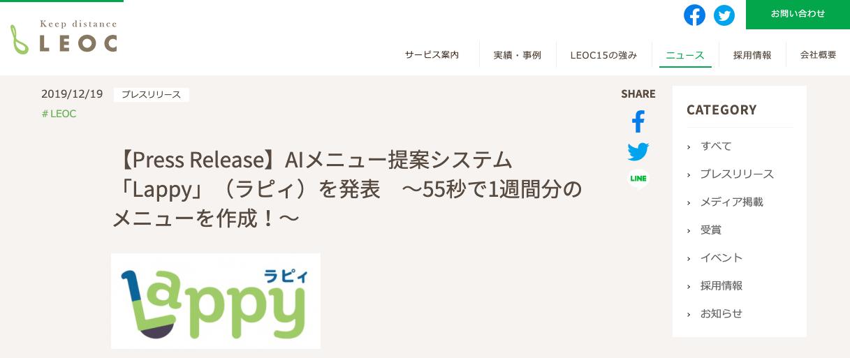 ■給食業界向けサービスも!AIメニュー提案システム「Lappy(ラピィ)」|人工知能を搭載した製品・サービスの比較一覧・導入活用事例・資料請求が無料でできるAIポータルメディア