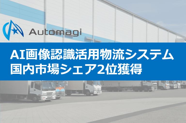 Automagi、AI画像認識活用物流システムの国内市場でシェア2位を獲得