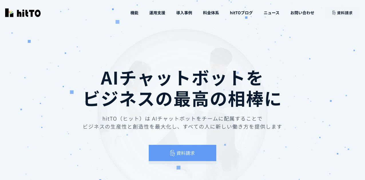 ■社内向けAIチャットボット「hitTO(ヒット)」   株式会社ジェナ 人工知能を搭載した製品・サービスの比較一覧・導入活用事例・資料請求が無料でできるAIポータルメディア