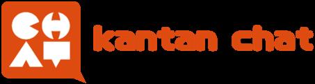 「kantan chat」ロゴ チャットボットのサービス比較と企業一覧