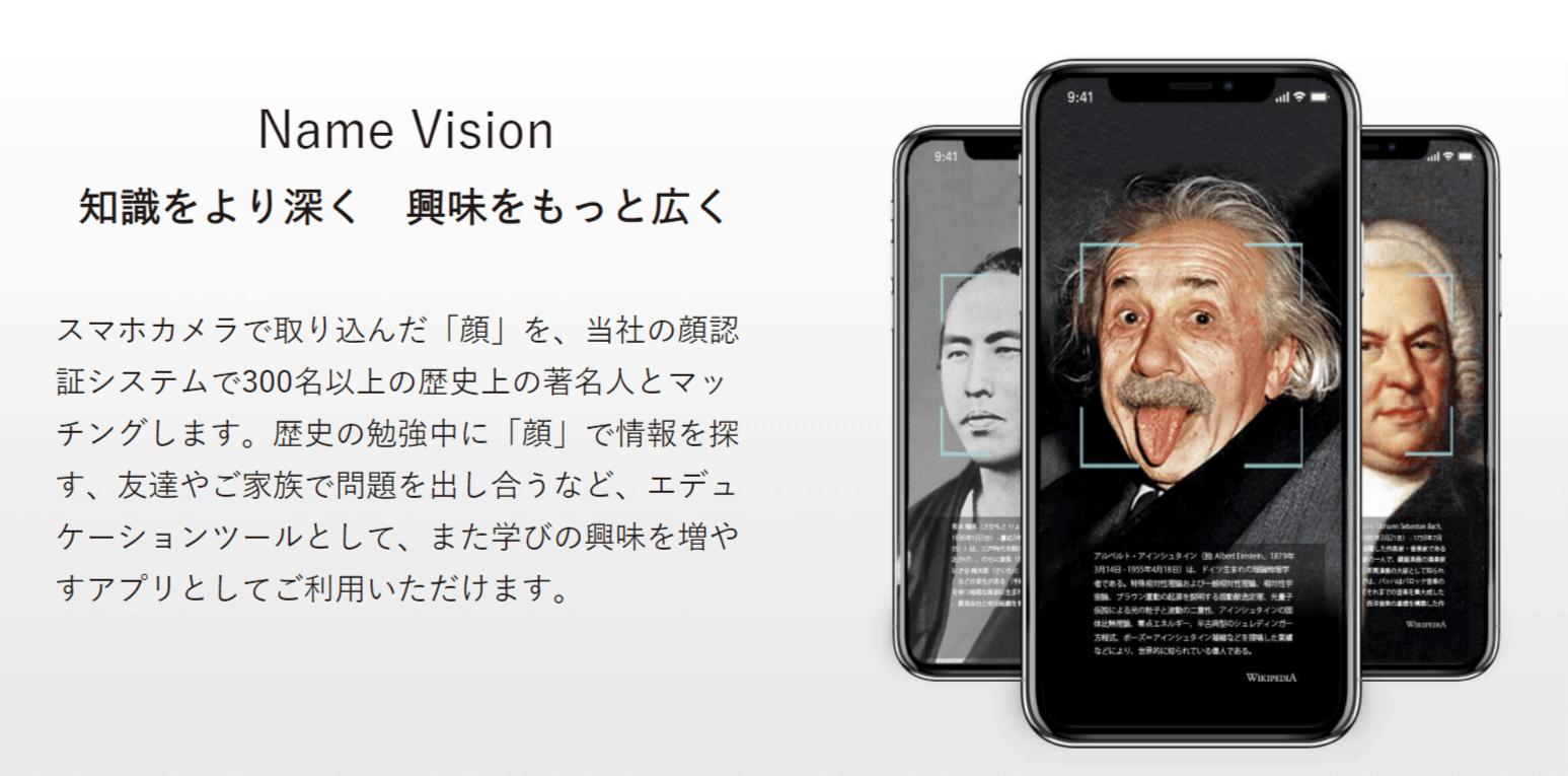 ・Name Vision