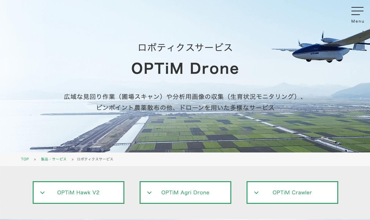 OPTiM Agri Drone|人工知能を搭載した製品・サービスの比較一覧・導入活用事例・資料請求が無料でできるAIポータルメディア