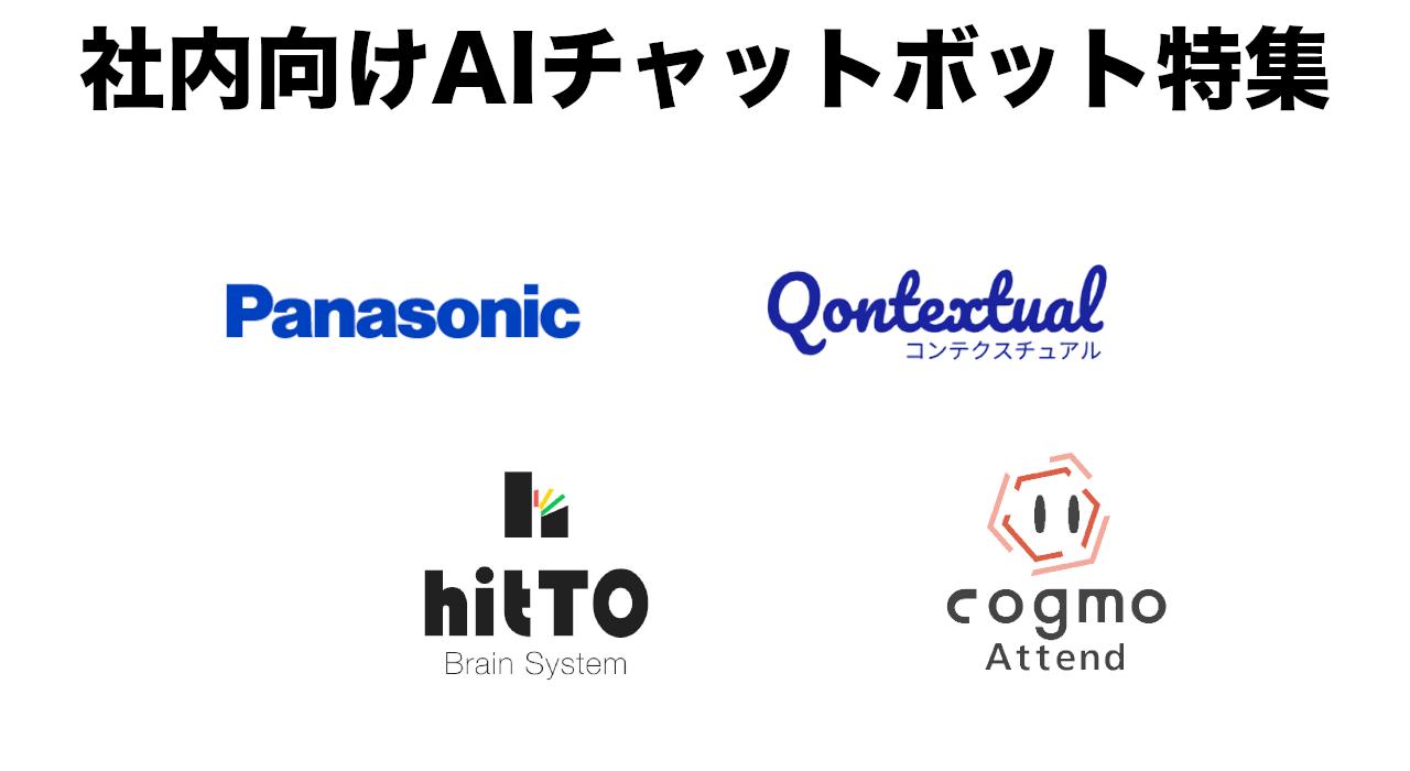 人事・経理など社内向けヘルプデスク業務に強みを持つAIチャットボット特集|人工知能を搭載した製品・サービスの比較一覧・導入活用事例・資料請求が無料でできるAIポータルメディア
