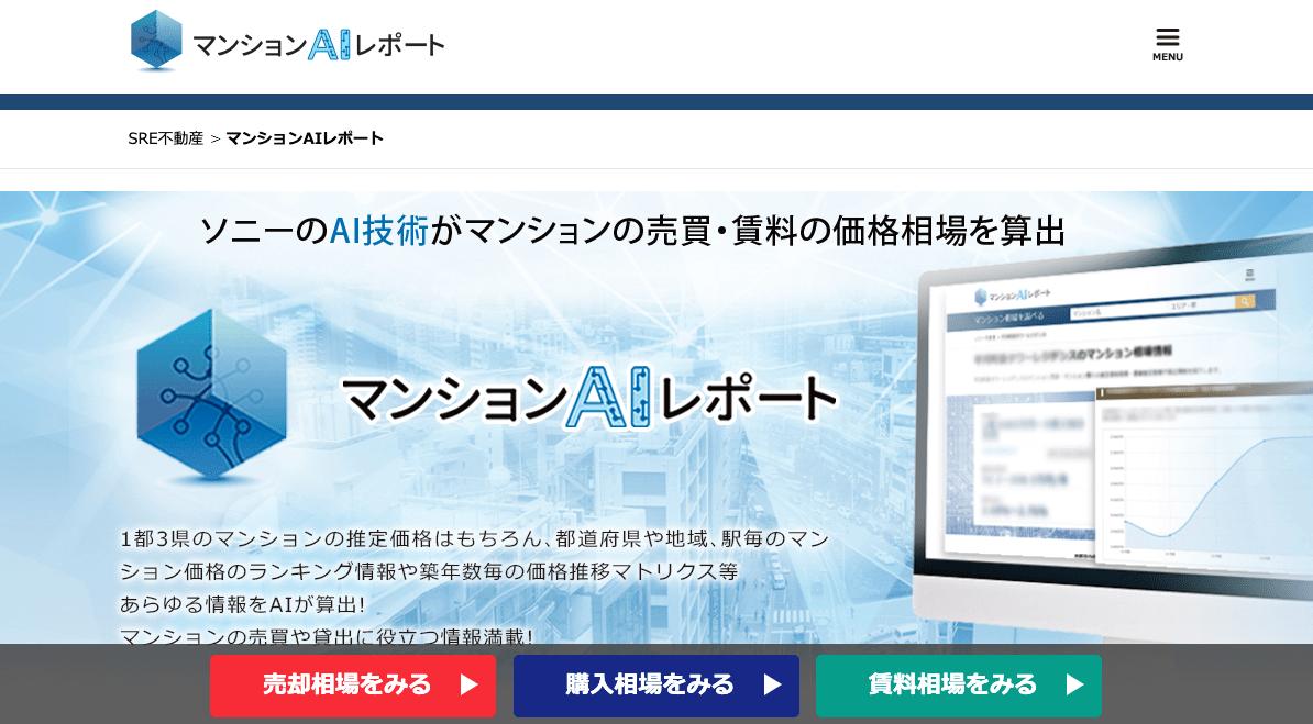 ・マンションAIレポート(SRE不動産)|人工知能を搭載した製品・サービスの比較一覧・導入活用事例・資料請求が無料でできるAIポータルメディア