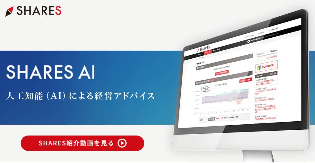 ■AIによる経営分析を行える「SHARES AI」|人工知能を搭載した製品・サービスの比較一覧・導入活用事例・資料請求が無料でできるAIポータルメディア