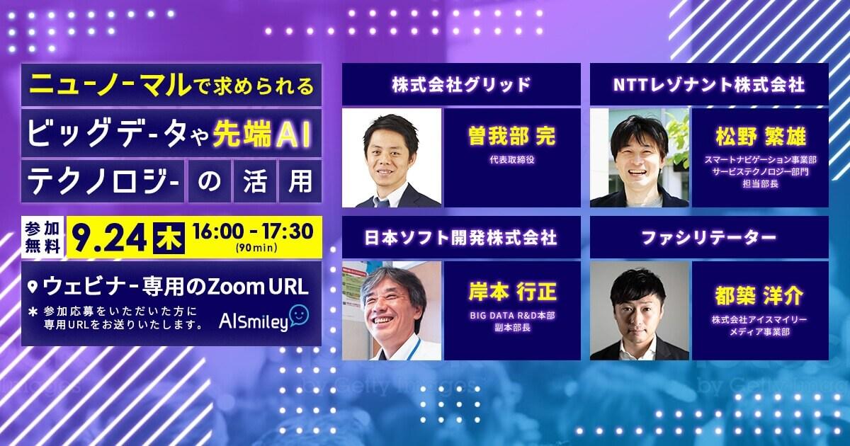 【9/24ウェビナー】ニューノーマルで求められるビッグデータや先端AIテクノロジーの活用