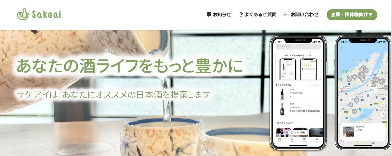 ■日本酒開拓をサポートする「Sakeai(サケアイ)」|人工知能を搭載した製品・サービスの比較一覧・導入活用事例・資料請求が無料でできるAIポータルメディア