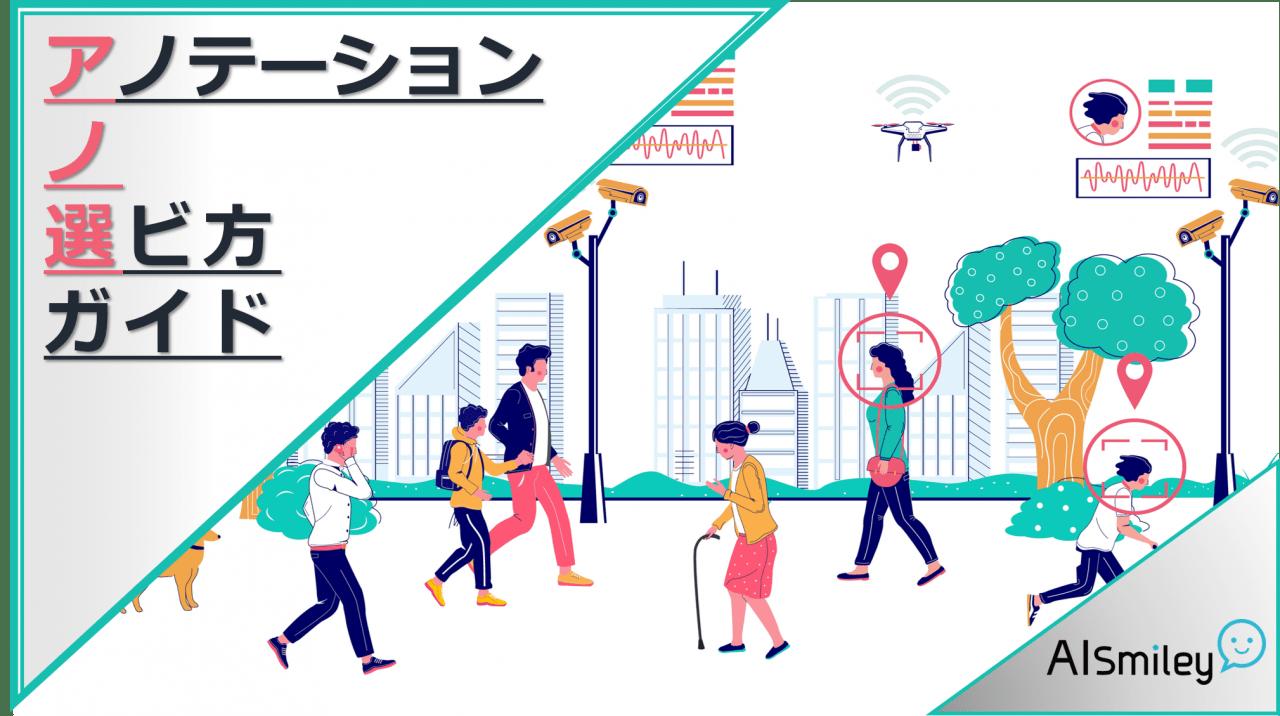 アノテーションの選び方ガイドを公開~AI担当者必見!機械学習に欠かせないアノテーションの選び方を解説~