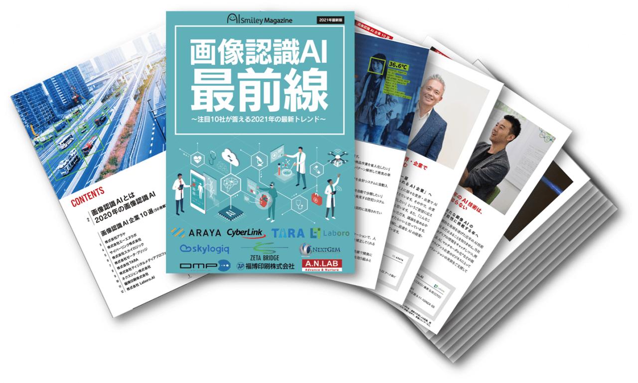 【注目10社が答える2021年の最新トレンド】雑誌「画像認識AI最前線」を無料配布