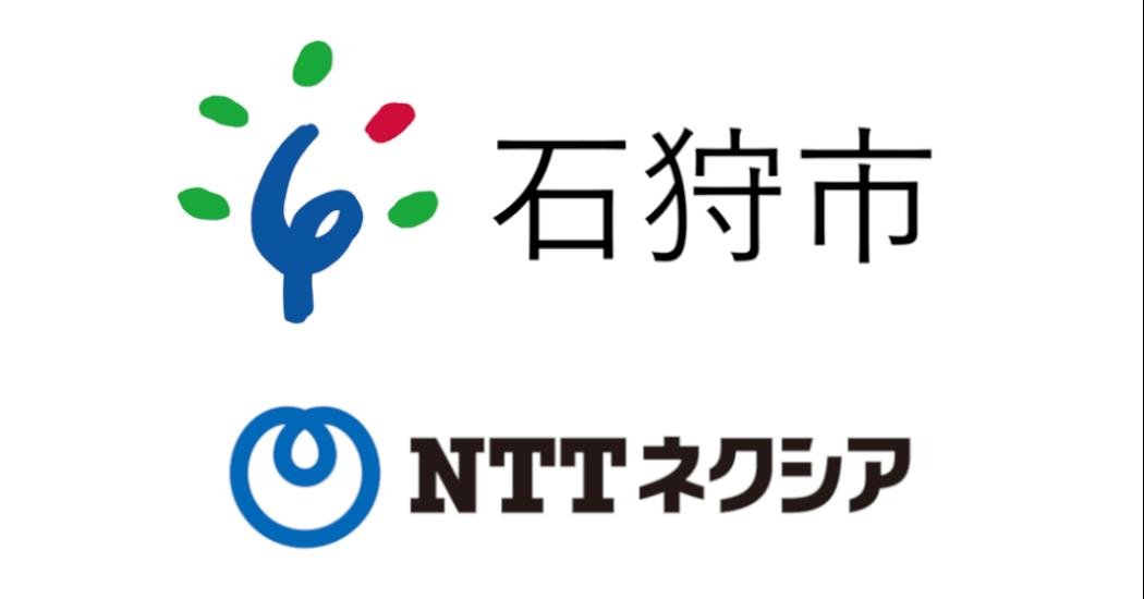 石狩市、NTTネクシア ロゴ