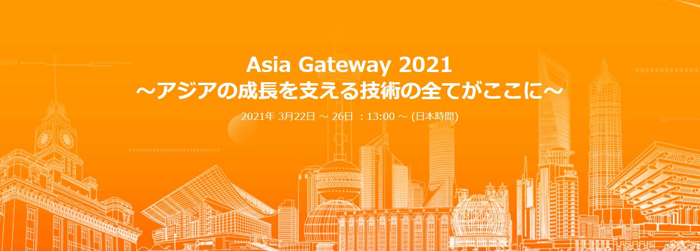 Asia Gateway 2021