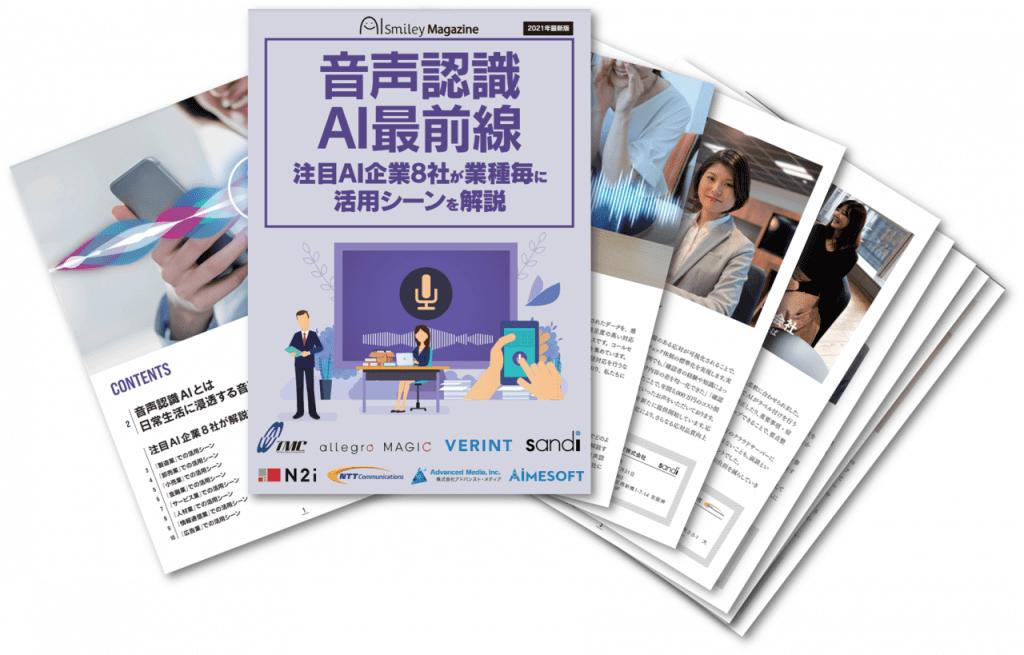 Web雑誌「音声認識AI最前線」を無料配布 ~注目AI企業8社が業種毎の活用シーンを解説します~