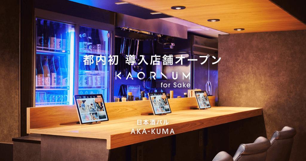 KAORIUM For Sake トップ
