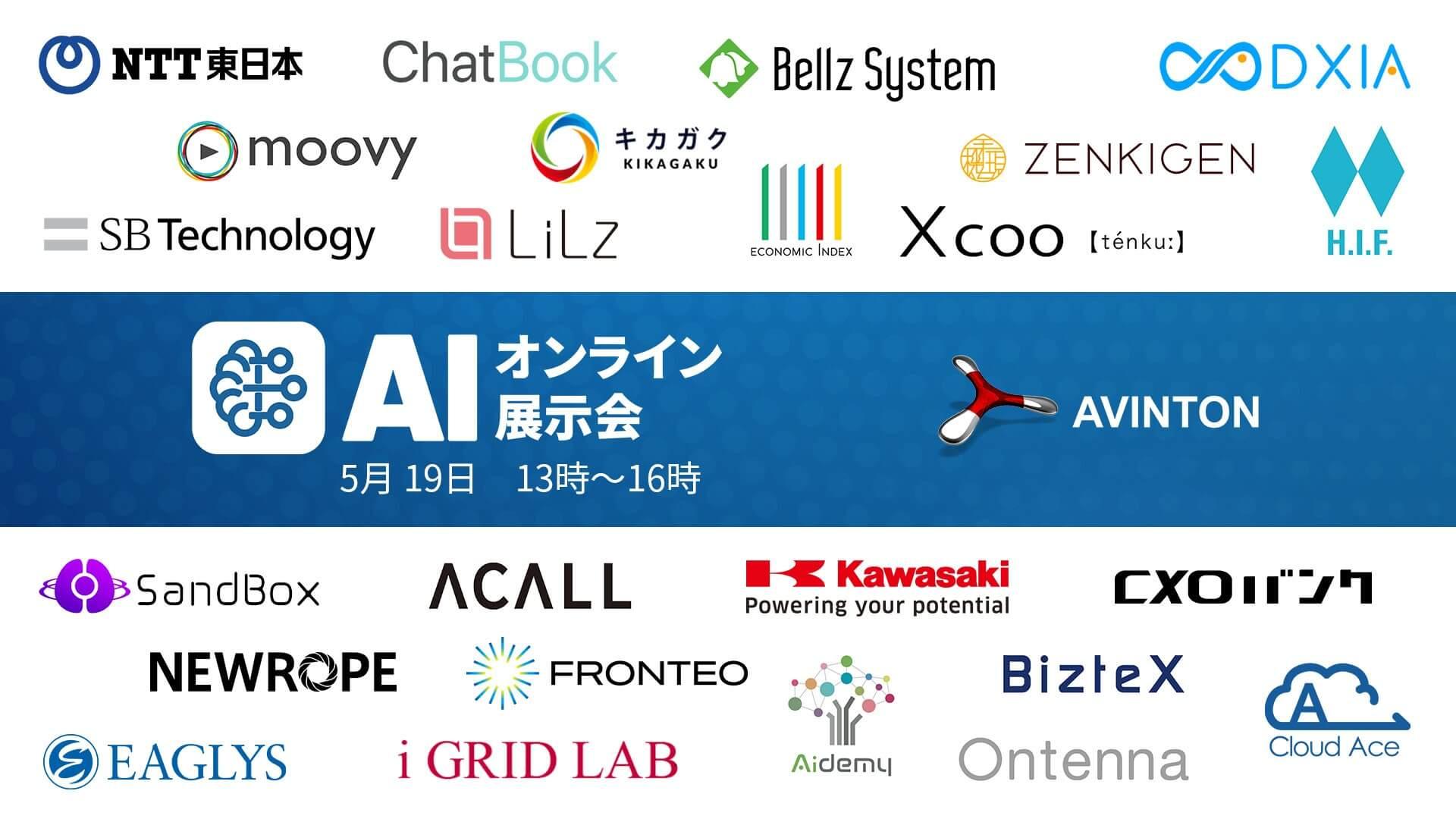 AIオンライン展示会 トップ