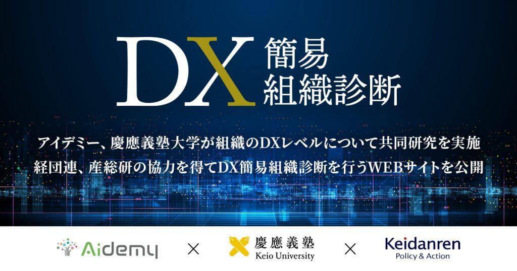DX簡易組織診断