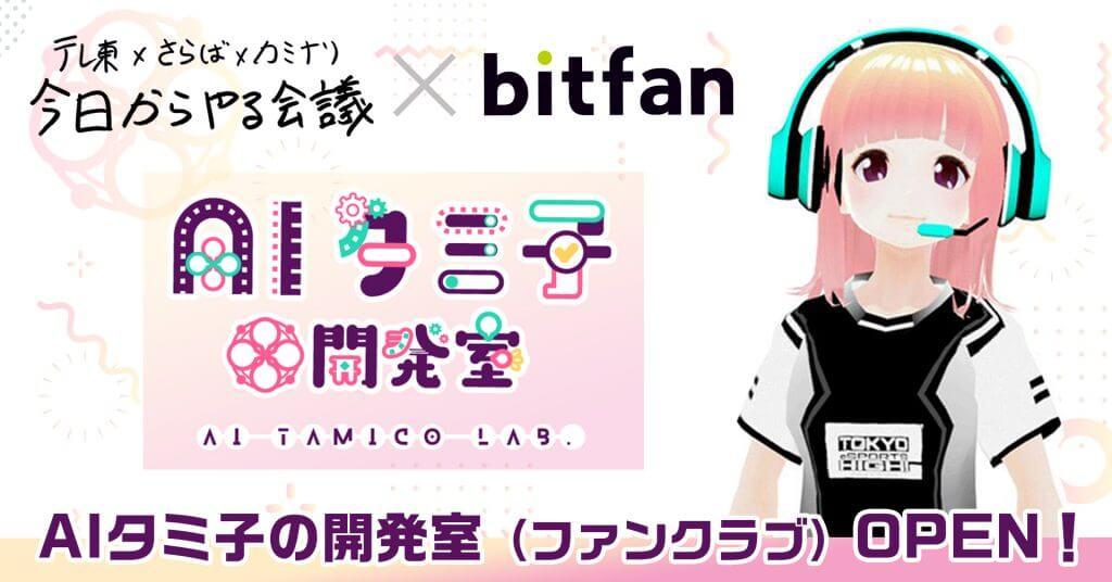 AIタミ子 公式サイトトップ