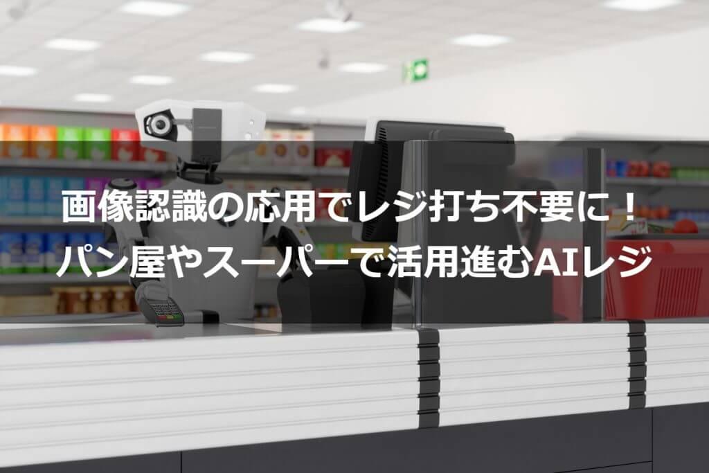 画像認識の応用でレジ打ち不要に!パン屋やスーパーで活用進むAIレジ