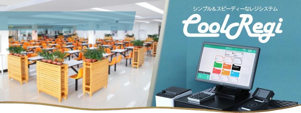 ●「CoolRegi」NTTデータ・ジェトロニクス株式会社