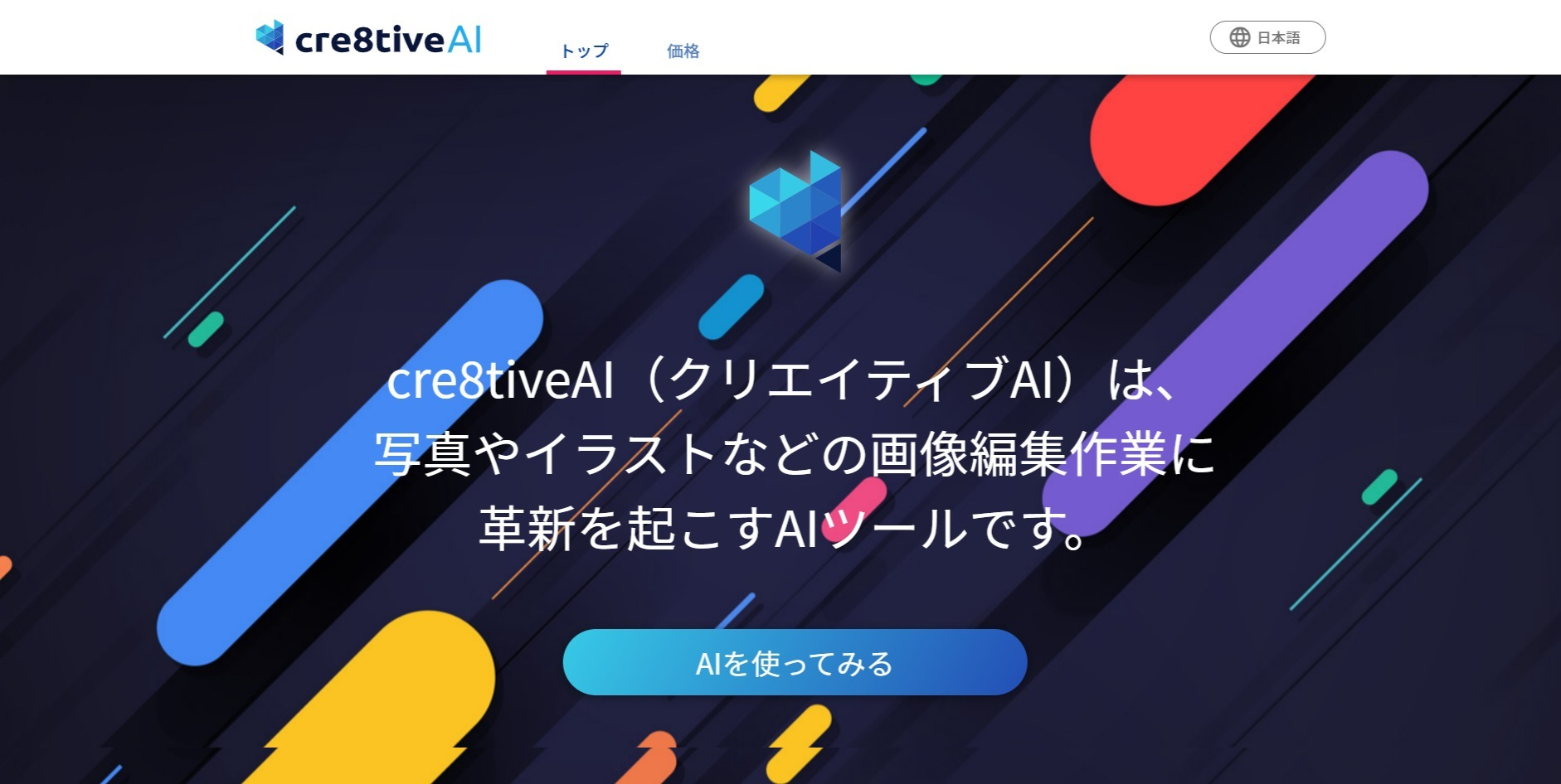 ・cre8tiveAI