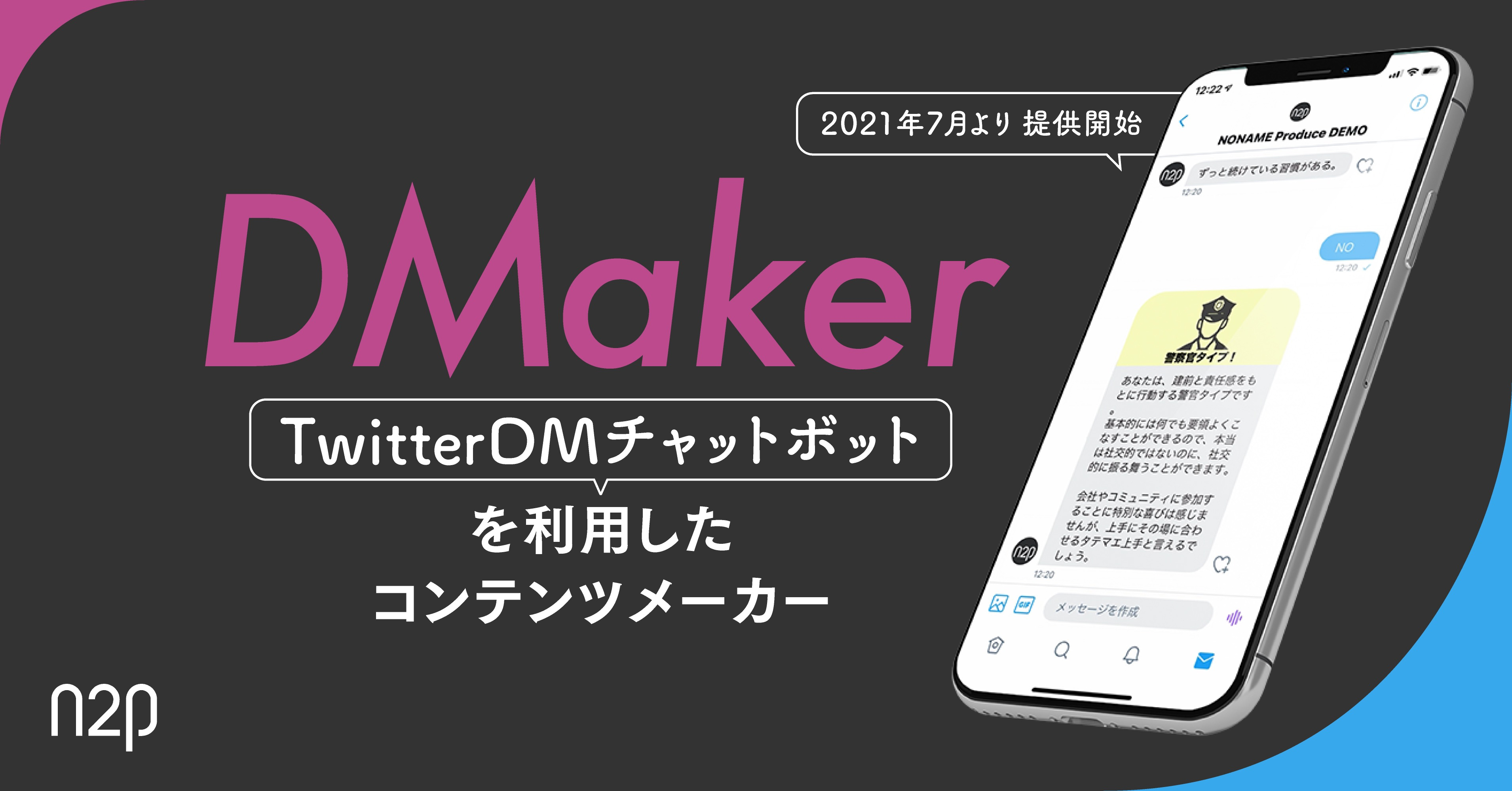 DMake