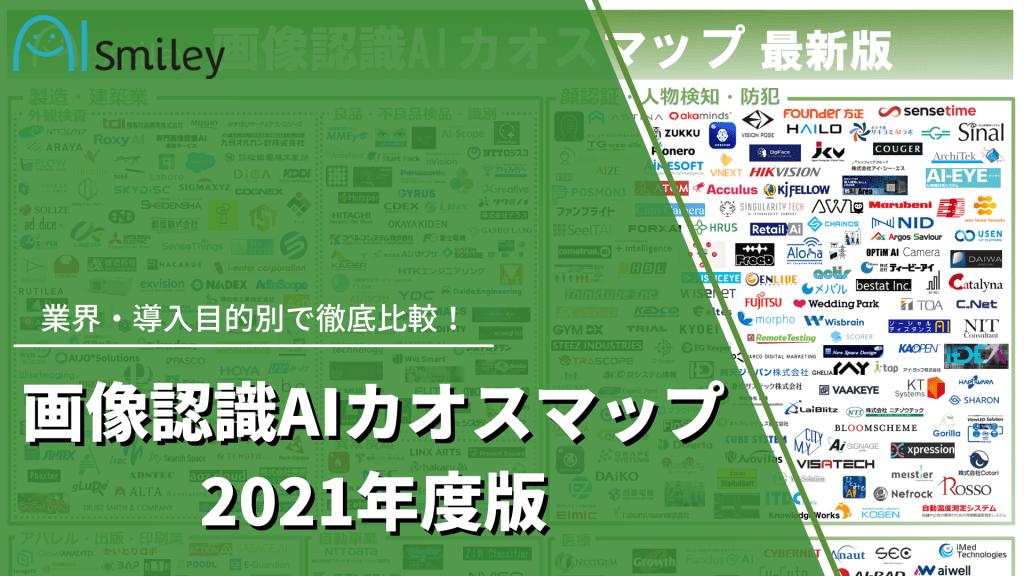 画像認識AIカオスマップ2021年秋最新版を公開!370以上のソリューションを徹底比較