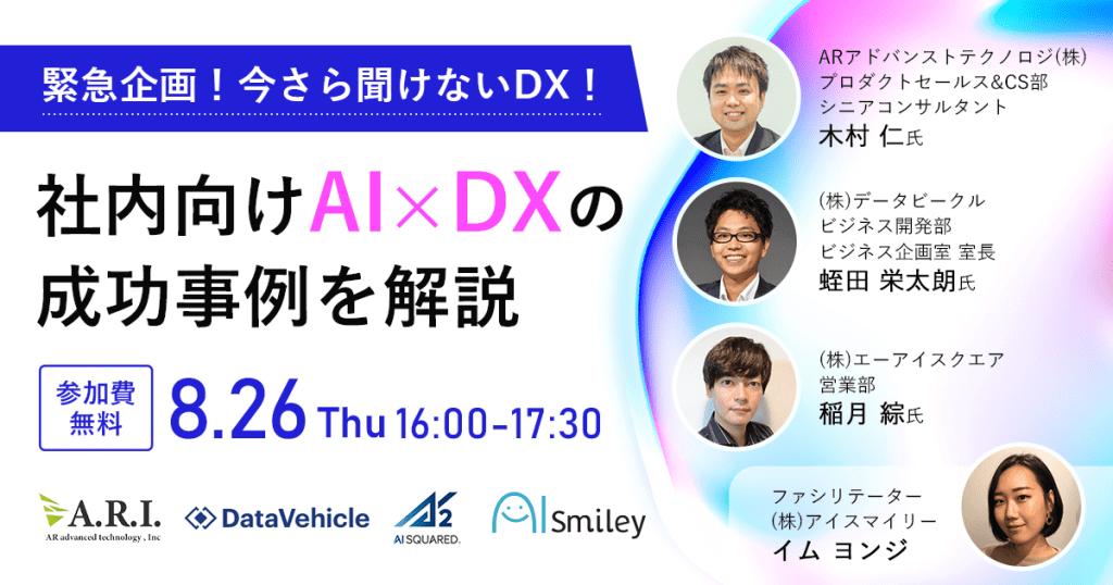【8/26ウェビナー】緊急企画!今さら聞けないDX!~社内向けAIxDXの成功事例を解説~