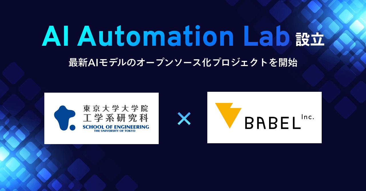 AI Automation Lab