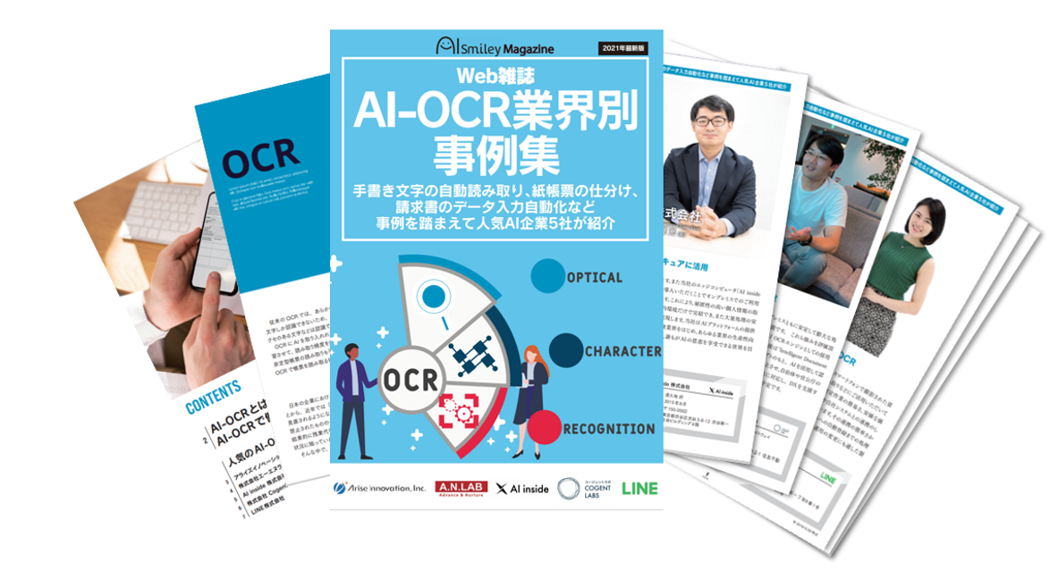 Web雑誌「AI-OCR業界別事例集」を無料配布!手書き文字の自動読み取り、紙帳票の仕分け、請求書データの入力自動化など事例を踏まえ人気AI企業5社が紹介します