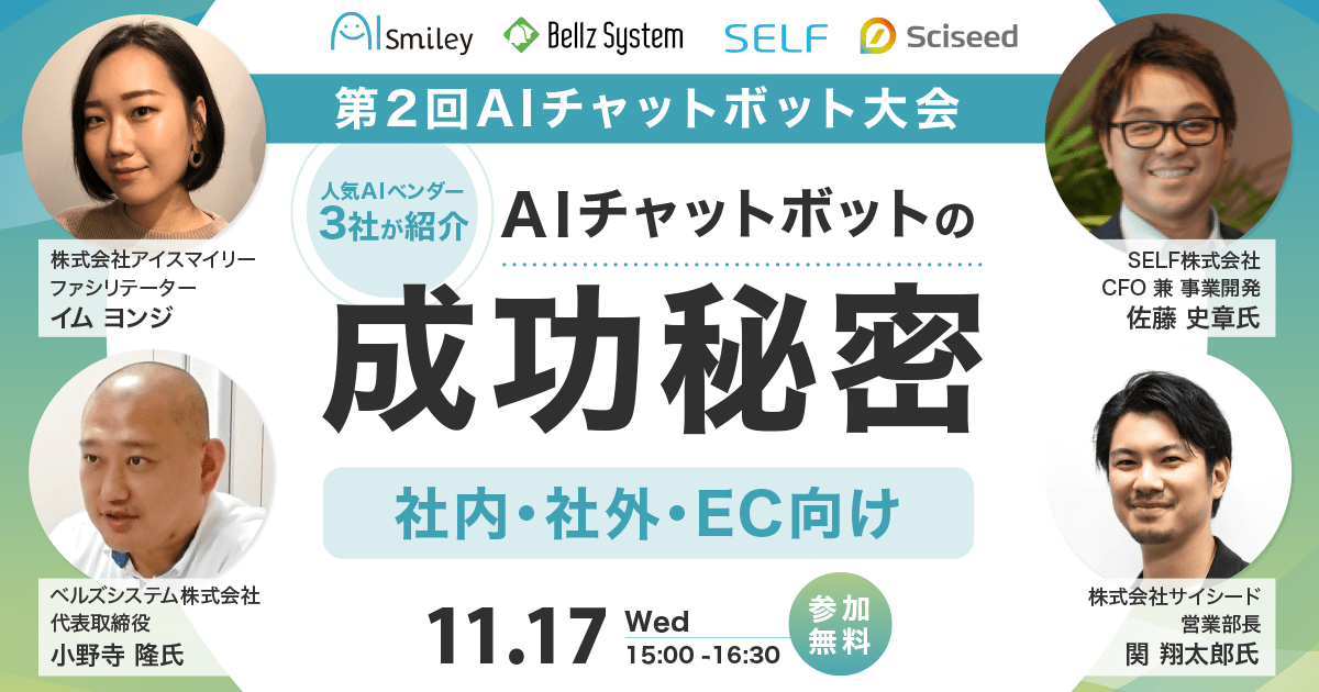 【11/17ウェビナー】第2回AIチャットボット大会を開催!社内・社外・EC向けにチャットボット導入の成功の秘密を開示します
