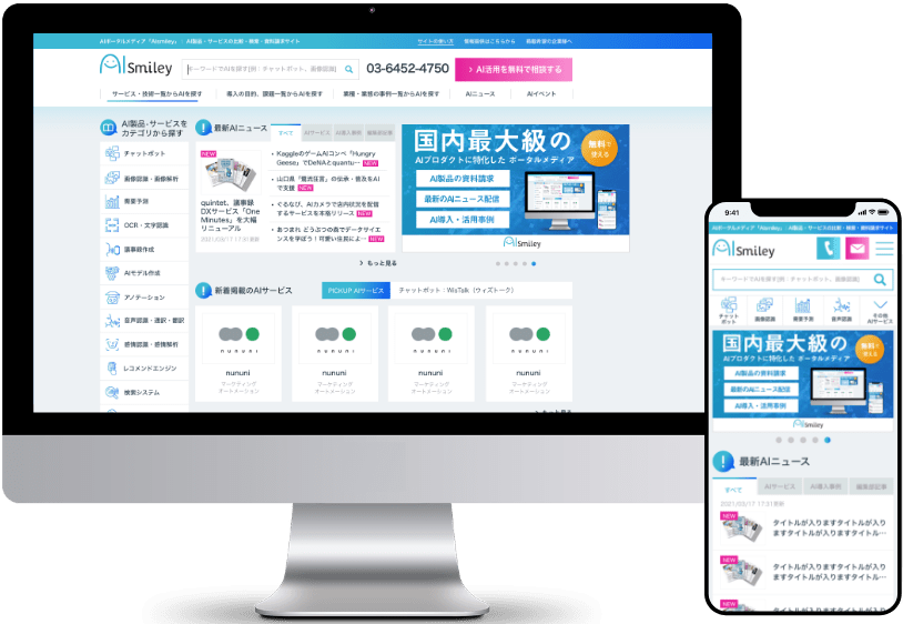 AIポータルメディア「AIsmiley」| AI製品・サービスの比較・検索・資料請求サイト